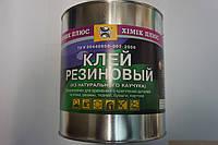 Клей для обуви резиновый Украина 1,9 кг.