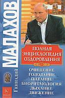 Полная энциклопедия оздоровления. Г. Малахов