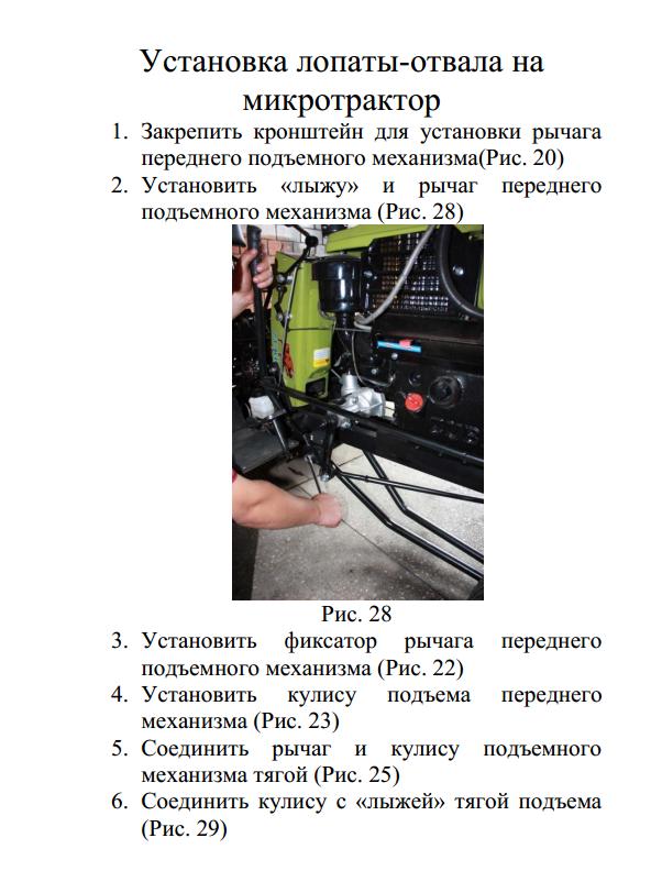 Лопата-отвал для мототрактора - фото 1