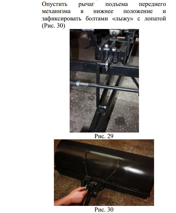 Лопата-отвал для мототрактора - фото 2