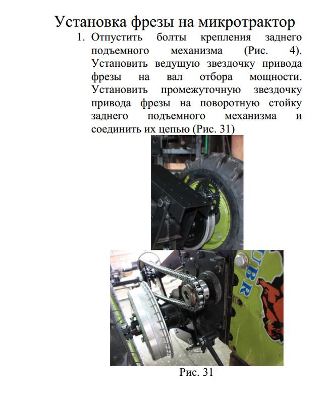 Комплект для установки активной фрезы на минитрактор - фото 1