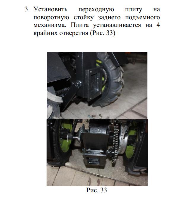 Комплект для установки активной фрезы на минитрактор - фото 3