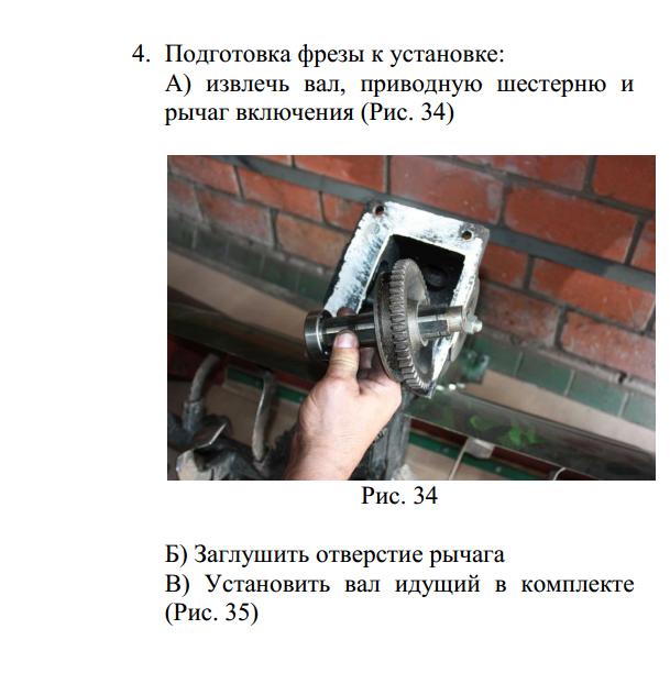 Комплект для установки активной фрезы на минитрактор - фото 4