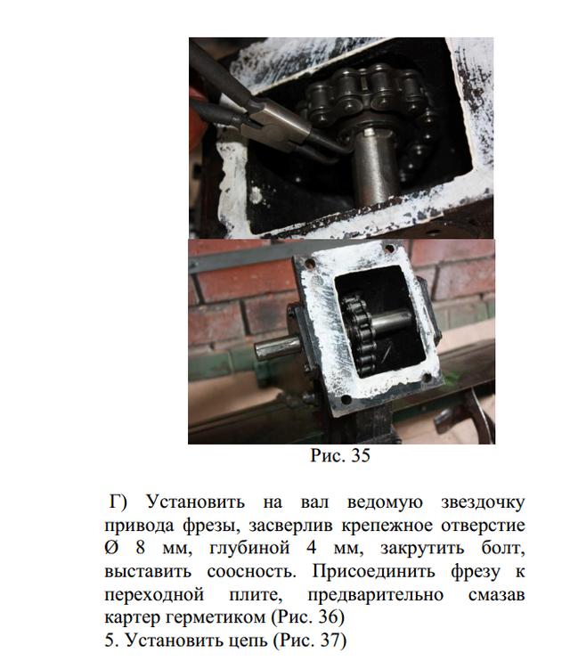 Комплект для установки активной фрезы на минитрактор - фото 5
