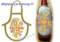 Фартук на бутылку №15