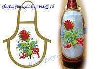 Фартук на бутылку №13
