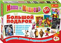 Подарочный набор для детей, Большой подарок «Маша и Медведь»
