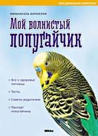 Мой волнистый попугайчик. Автор: Иммануэль Бирмелин, фото 1