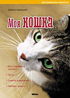 Моя кошка. Автор: Хельга Хофманн, фото 1