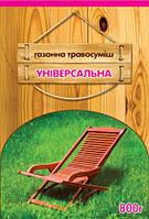 Газон Универсальный 400 г. / Газон Універсальний 400 г.