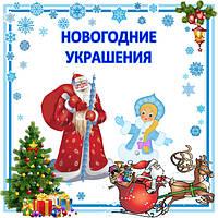 Новогодние украшения, наклейки, декорации, баннеры