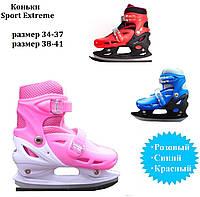 Ледовые коньки раздвижные Sport Extreme с алюмин. рамой: 34-37, 38-41
