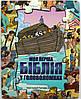 Біблія у головоломках. Ілюстрації: Густаво Мазалі, Серія: Моя перша Біблія з пазлами