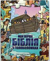 Біблія у головоломках. Ілюстрації: Густаво Мазалі, Серія: Моя перша Біблія з пазлами, фото 1