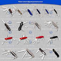 Многофункциональные ножи Grand Way