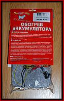 Обогреватель аккумулятора ПА 45/65