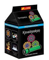 Набор для творчества, научные игры, опыты. Калейдоскоп