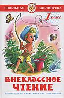 Внеклассное чтение. 1 класс (с). М. Юдаева