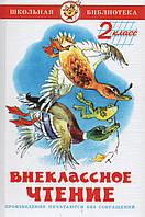 Внеклассное чтение. 2 класс (с). М. Юдаева