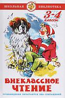 Внеклассное чтение. 3-4 класс (с). М. Юдаева