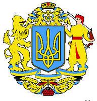 """Схема для вышивки нитками """"Герб Украины"""""""