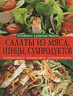 Салаты из рыбы и морепродуктов. Салаты из мяса, птицы, субпродуктов.