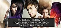 Обучение парикмахеров Кривом Роге