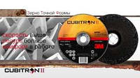 65509 Зачистной диск 3M™ Cubitron™ II T27, 125 x 7,0 x 22,2 мм , круг 65509