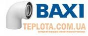 Коаксиальный отвод (уголок) BAXI 90°, диаметр 125-80, для конденсационных котлов БАКСИ, арт. KHG 714088711