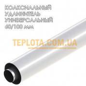 Коаксиальный удлинитель универсальный, длина 500 мм, диам. 60-100, для большинства турбо котлов