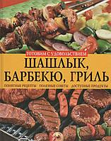 Шашлык, барбекю, гриль. Деликатесы из мяса, рыбы и морепродуктов.