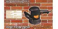 Шлифмашинка вибрационная эксцентриковая Ростовдон РВМ-850