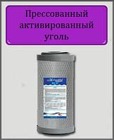 """Картридж прессованный активированный уголь FCCBL ВВ 10"""" 4 1/2"""""""