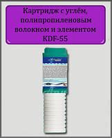 """Картридж с KDF-55, углем и полипропиленовое волокно FCСBKDF-СТО 10"""" 2 1/2"""""""
