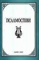 Псалмоспіви. Нотний збірник. - Книжковий дім «Барви» — інтернет магазин християнської книги в Львовской области