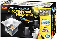 Набор для экспериментов Интересные опыты с солнечной энергией,0392