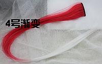 Новинка! Эксклюзивная цветная прядь градиент на заколке-клипсе, цвет №4