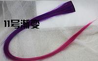 Новинка! Эксклюзивная цветная прядь градиент на заколке-клипсе, цвет №11