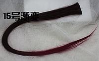 Новинка! Эксклюзивная цветная прядь градиент на заколке-клипсе, цвет №15