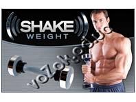 Мужской тренажер виброгантеля гиря Shake Weight  for men Шейк Уэйт