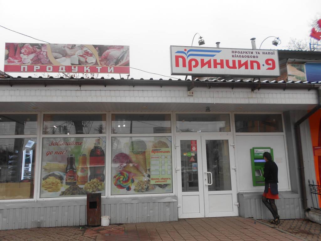 """магазин Принцип-9  (сеть магазинов """"Принцип), г. Хмельницкий, (ж/д вокзал)"""