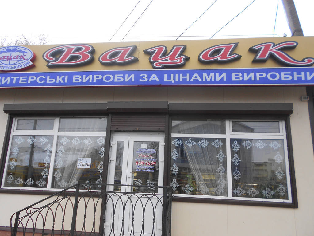 """кондитерская  """"Вацак"""" (сеть кондитерских), Хиельницкий, ( ост. ж/д вокзал)"""