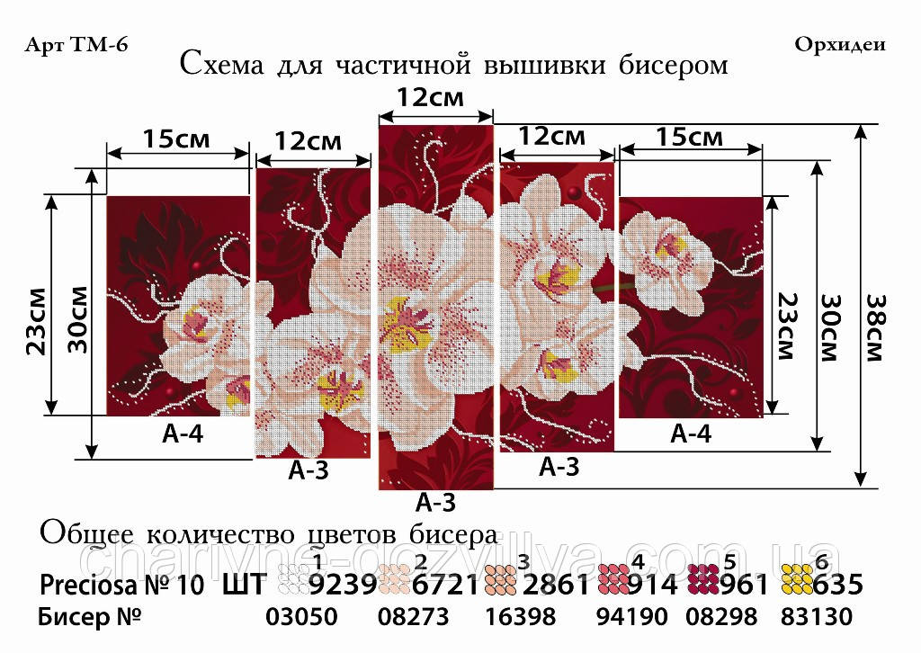 Схемы для модульных картин бисером