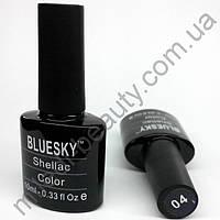 Гель-лак BlueSky Shellac Color 04, 10 ml, Синий