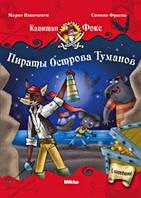 Пірати Острова Туманів, серія Капітан Фокс(1 том), Інноченті Марко, Фраска Сімоне