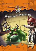 Підземне чудовисько, серія Капітан Фокс(3 том), Інноченті Марко, Фраска Сімоне