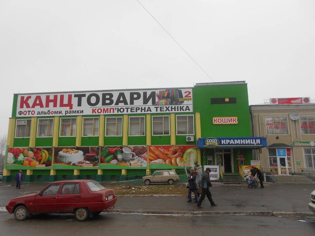 """Универсам """"Кошик"""" 300 кв. м ( г. Городок, Хмельникая обл)"""