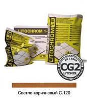 Затирка LITOCHROM 1-6 С.120 светло-коричневый (5 кг)