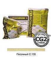 Затирка LITOCHROM 1-6 С.130 песочный (5 кг)
