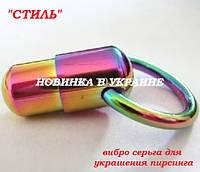 Вибросерьги для украшения пирсинга сосков (медицинская сталь с анодированием).